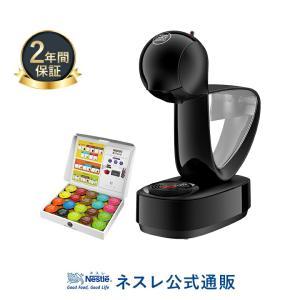 (ネスレ公式通販・送料無料)(1480円のカプセルセット付き)ネスカフェ ドルチェ グスト インフィニッシマ バラエティカプセルセット|nestle