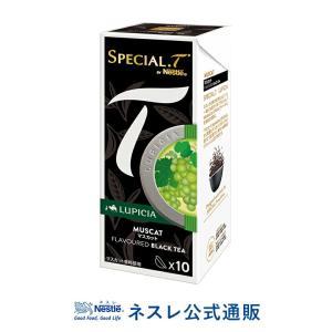 「ネスレ スペシャル.T」 マスカット blended by LUPICIA(10杯分)(ネスレ公式...