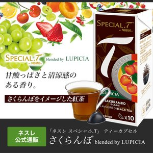「ネスレ スペシャル.T」 さくらんぼ blended by LUPICIA(10杯分)(ネスレ公式...
