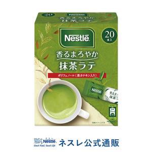 (ネスレ公式通販)ネスレ 香るまろやか抹茶ラテ 20本(スティック)|nestle