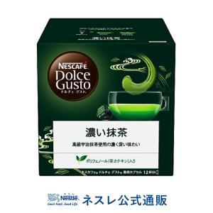 (ネスレ公式通販)ネスカフェ ドルチェ グスト濃い抹茶(ドルチェグスト カプセル)