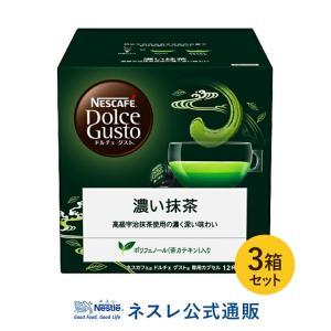 (ネスレ公式通販)ネスカフェ ドルチェ グスト濃い抹茶×3箱セット(ドルチェグスト カプセル)|nestle