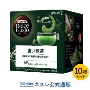 (ネスレ公式通販・送料無料)ネスカフェ ドルチェ グスト濃い抹茶×10箱セット(ドルチェグスト カプセル)|nestle
