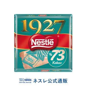 (ネスレ公式通販)ネスレ 1927 73%(チョコレート)|nestle