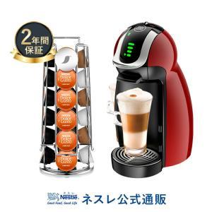 (ネスレ公式通販・送料無料)ジェニオ アイ チェリーレッド カプセルタワーセット(コーヒーメーカー ...