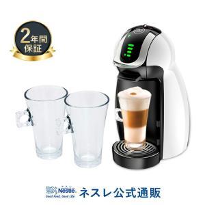 (ネスレ公式通販・送料無料)ジェニオ アイ ホワイト ラテグラスセット(コーヒーメーカー コーヒーマ...