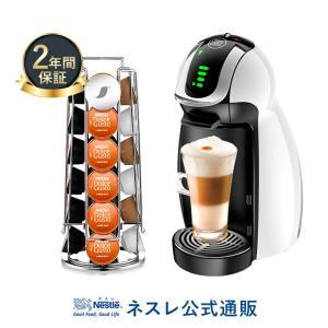 (ネスレ公式通販・送料無料)ジェニオ アイ ホワイト カプセルタワーセット(コーヒーメーカー コーヒ...
