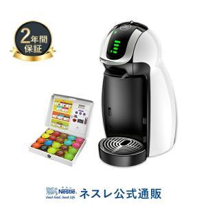 (ネスレ公式通販・送料無料)(1480円のカプセルセット付き!)ネスカフェ ドルチェ グスト ジェニオ アイ ホワイト バラエティカプセルセット|nestle