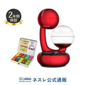 (ネスレ公式通販・送料無料)(1480円のカプセルセット付き!)ネスカフェ ドルチェ グスト エスペルタ  レッドメタル バラエティカプセルセット|nestle