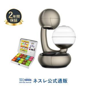 (ネスレ公式通販・送料無料)(1480円のカプセルセット付き!)ネスカフェ ドルチェ グスト エスペルタ  チタニウム バラエティカプセルセット|nestle
