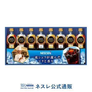 (ネスレ公式通販・送料無料)BOXF002 ネスカフェ ゴールドブレンド コク深め リキッドコーヒー ギフトセット (N30-LG)|nestle