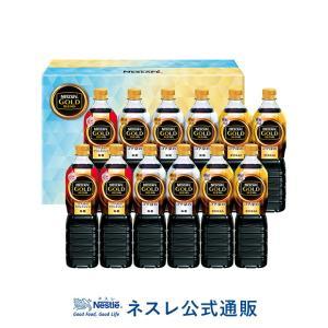 (ネスレ公式通販・送料無料)BOXF002 ネスカフェ ゴールドブレンド コク深め リキッドコーヒー ギフトセット (N50-LG)|nestle