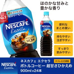 (ネスレ公式通販・送料無料)ネスカフェ エクセラ ボトルコーヒー 超甘さひかえめ 900ml ×24本入(アイスコーヒー ペットボトル)|nestle