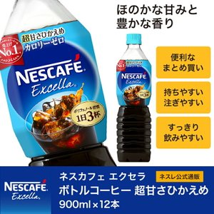 (ネスレ公式通販)ネスカフェ エクセラ ボトルコーヒー 無糖 超甘さひかえめ 900ml ×12本セット(アイスコーヒー ペットボトル)|nestle