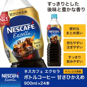 (ネスレ公式通販・送料無料)ネスカフェ エクセラ ボトルコーヒー 甘さひかえめ 900ml ×24本入(アイスコーヒー ペットボトル) nestle
