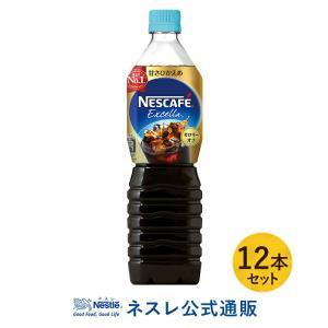 (ネスレ公式通販)ネスカフェ エクセラ ボトルコーヒー 甘さひかえめ 900ml×12本入(アイスコーヒー ペットボトル)