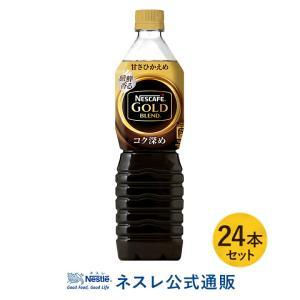 (ネスレ公式通販・送料無料)ネスカフェ ゴールドブレンド コク深め ボトルコーヒー 甘さひかえめ 900ml ×24本入(アイスコーヒー ペットボトル)|nestle