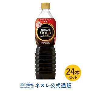 (ネスレ公式通販・送料無料)ネスカフェ ゴールドブレンド コク深め ボトルコーヒー カフェインレス 無糖 900ml ×24本入(アイスコーヒー ペットボトル)|nestle