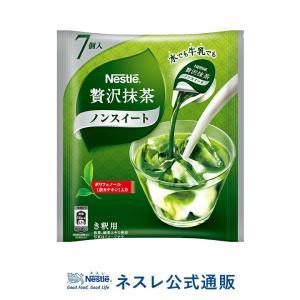 (ネスレ公式通販)ネスレ 贅沢抹茶 ポーション ノンスイート 7個|nestle