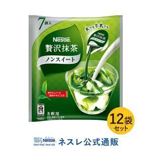 (ネスレ公式通販)ネスレ 贅沢抹茶 ポーション ノンスイート 7個 ×12袋セット|nestle