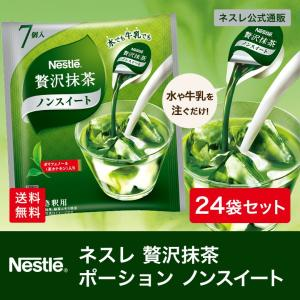 (ネスレ公式通販・送料無料)ネスレ 贅沢抹茶 ポーション ノンスイート 7個 ×24袋セット|nestle