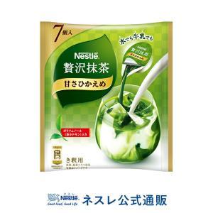 (ネスレ公式通販)ネスレ 贅沢抹茶 ポーション 甘さひかえめ 7個|nestle
