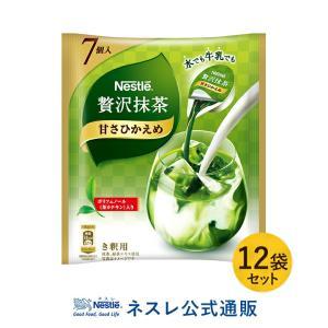 (ネスレ公式通販)ネスレ 贅沢抹茶 ポーション 甘さひかえめ 7個 ×12袋セット|nestle
