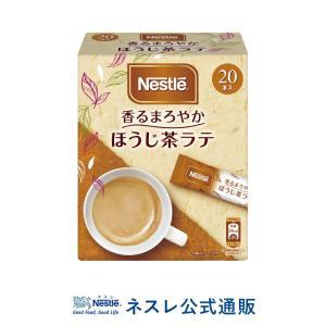 (ネスレ公式通販)ネスレ 香るまろやか ほうじ茶ラテ 20本(スティックコーヒー 脱 インスタントコーヒー)|nestle