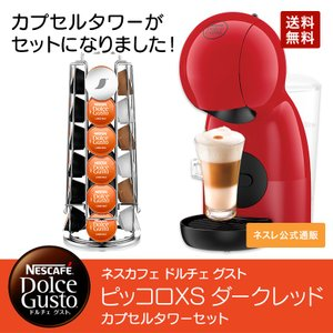 (ネスレ公式通販・送料無料)ピッコロXS ダークレッド カプセルタワーセット(コーヒーメーカー コーヒーマシン ドルチェグスト 本体)|nestle