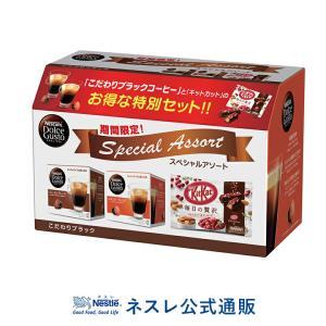(ネスレ公式通販)ネスカフェ ドルチェ グスト スペシャルアソート こだわりブラック×2箱+キットカット毎日の贅沢(KITKAT チョコレート)|nestle