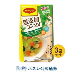(ネスレ公式通販)マギー 無添加コンソメ 野菜 8本入×3袋セット nestle