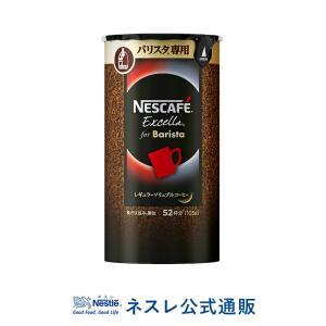 (ネスレ公式通販)「ネスカフェ エクセラ」 バリスタ専用 エコ&システムパック 105g(脱 インスタントコーヒー)|nestle