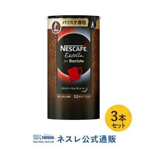 (ネスレ公式通販)「ネスカフェ エクセラ」 バリスタ専用 エコ&システムパック 105g×3本セット(脱 インスタントコーヒー)|nestle