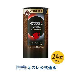 (ネスレ公式通販・送料無料)「ネスカフェ エクセラ」 バリスタ専用 エコ&システムパック 105g×24本セット(脱 インスタントコーヒー)|nestle