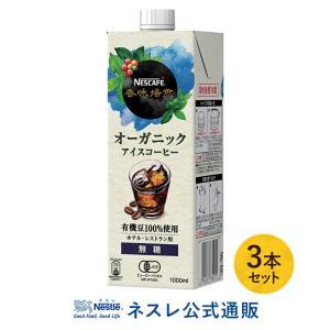 (ネスレ公式通販)ネスカフェ 香味焙煎 オーガニックアイスコーヒー 1000ml×3本セット(アイスコーヒー ボトルコーヒー)|nestle