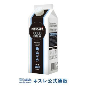 (ネスレ公式通販)ネスカフェ コールドブリューコーヒー 無糖 500ml(アイスコーヒー 濃縮タイプ)|nestle