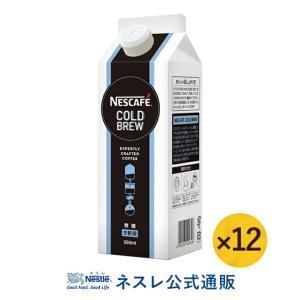 (ネスレ公式通販・送料無料)ネスカフェ コールドブリューコーヒー 無糖 ×12(アイスコーヒー 濃縮タイプ)|nestle