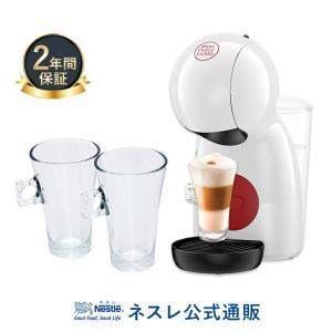 (ネスレ公式通販・送料無料)ピッコロXS ホワイト ラテグラスセット(コーヒーメーカー コーヒーマシン ドルチェグスト 本体)|nestle