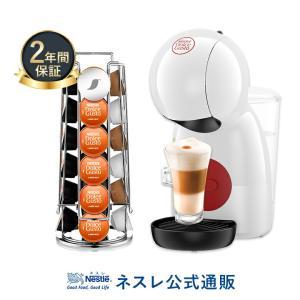 (ネスレ公式通販・送料無料)ピッコロXS ホワイト カプセルタワーセット(コーヒーメーカー コーヒーマシン ドルチェグスト 本体)|nestle