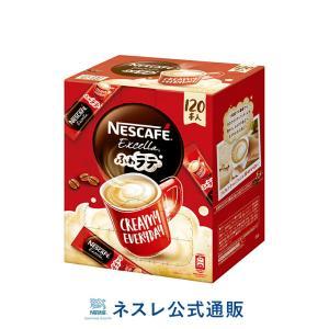 (ネスレ公式通販)ネスカフェ エクセラ ふわラテ 120本入(スティックコーヒー 脱 インスタントコーヒー)|nestle