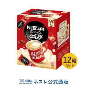 (ネスレ公式通販・送料無料)ネスカフェ エクセラ  ふわラテ 120本入 ×12箱セット(スティックコーヒー 脱 インスタントコーヒー)|nestle