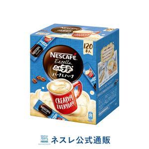 (ネスレ公式通販)ネスカフェ エクセラ ふわラテ ハーフ&ハーフ 120本入(スティックコーヒー 脱 インスタントコーヒー)|nestle