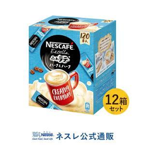 (ネスレ公式通販・送料無料)ネスカフェ エクセラ  ふわラテ ハーフ&ハーフ 120本入×12箱セット(スティックコーヒー 脱 インスタントコーヒー)|nestle