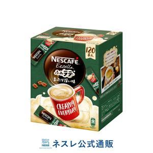 (ネスレ公式通販)ネスカフェ エクセラ ふわラテ まったり深い味 120本入(スティックコーヒー 脱 インスタントコーヒー)|nestle