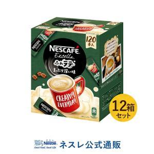 (ネスレ公式通販・送料無料)ネスカフェ エクセラ  ふわラテ まったり深い味 120本入×12箱セット(スティックコーヒー 脱 インスタントコーヒー)|nestle