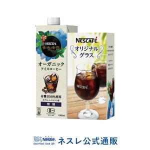 (ネスレ公式通販)ネスカフェ 香味焙煎 オーガニック アイスコーヒー 無糖 1,000ml グラス(1個)付きセット(アイスコーヒー ボトルコーヒー)|nestle