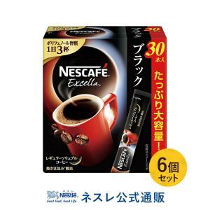 (ネスレ公式通販)ネスカフェ エクセラ スティック ブラック 30本× 6個セット(スティックコーヒー 脱 インスタントコーヒー)|nestle
