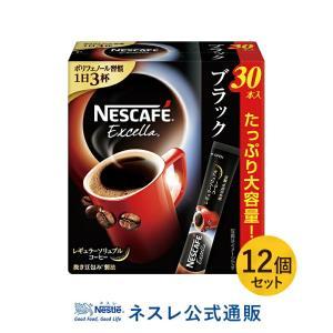 (ネスレ公式通販・送料無料)ネスカフェ エクセラ スティック ブラック 30本× 12個セット(スティックコーヒー 脱 インスタントコーヒー)|nestle