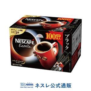 (ネスレ公式通販)ネスカフェ エクセラ スティック ブラック 100本(スティックコーヒー 脱 インスタントコーヒー)|nestle