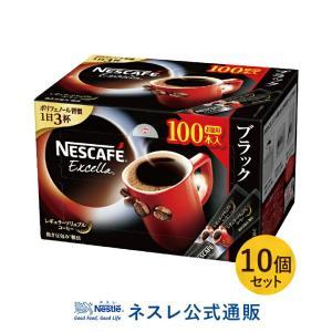 (ネスレ公式通販・送料無料)ネスカフェ エクセラ スティック ブラック 100本× 10個セット(スティックコーヒー 脱 インスタントコーヒー)|nestle